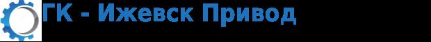 Купить редуктор, продажа редукторов — «Ижевск Привод»